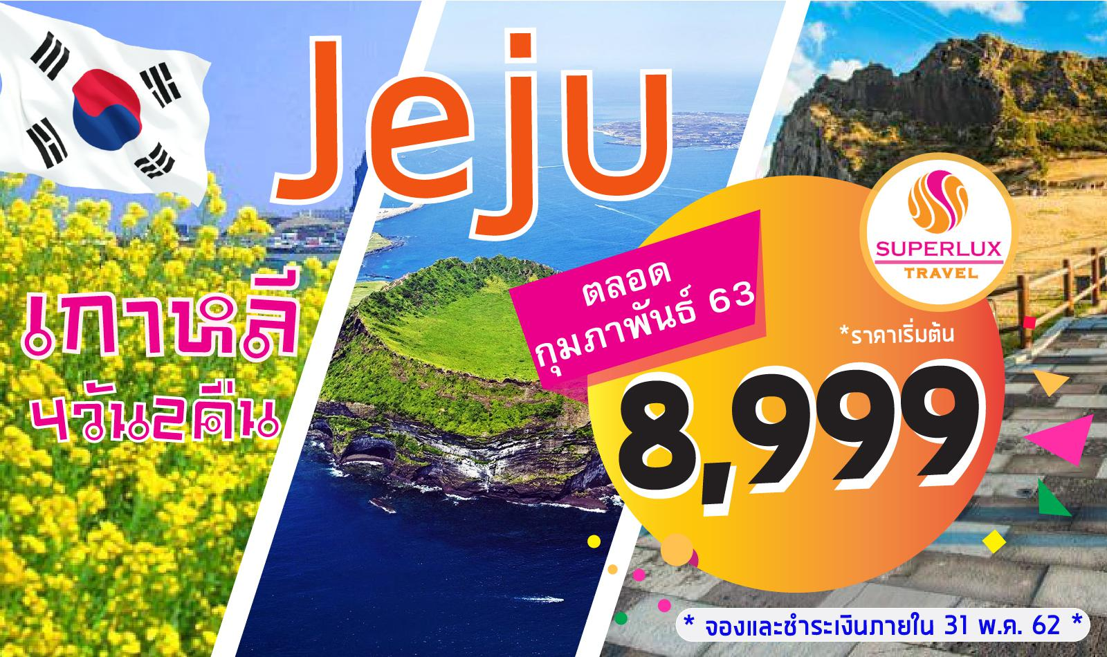 ROMANTIC JEJU IN FEBUARY 4D2N