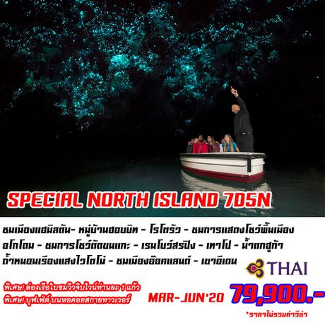 SPECIAL NORTH ISLAND  7D5N