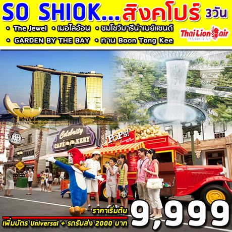 ทัวร์สิงคโปร์ SUPERB SO SHIOK 3D (SL) JULY - NEW YEAR  2020  Start 9,999