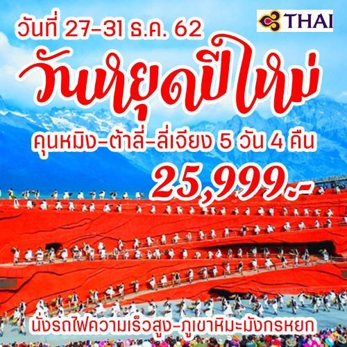 KMG1-TG Seasonal KMG) KMG-Dali-Lijiang 5 Days 4 Nights