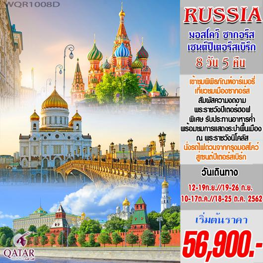 RUSSIA [MOSCOW-ST.PETERSBURG] 8วัน 5คืน