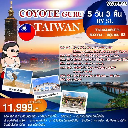 ทัวร์ไต้หวัน COYOTE  GURU TAIWAN 5D3N