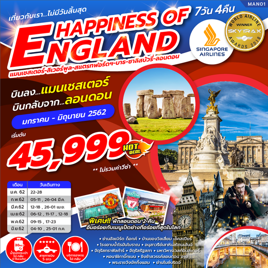 HAPPINESS ENGLAND 7D 4N