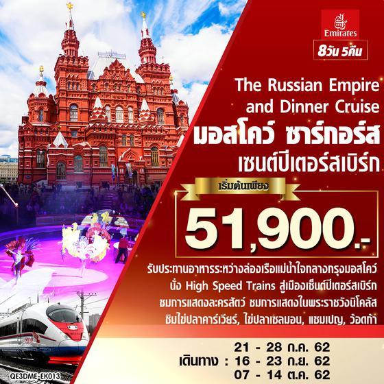 ทัวร์รัสเซียมอสโคว์ ซาร์กอร์ส เซนต์ปีเตอร์สเบิร์ก The Russian Empire and Dinner Cruise  8 วัน 5 คืน โดยสายการบิน เอมิเรตส์ (EK)
