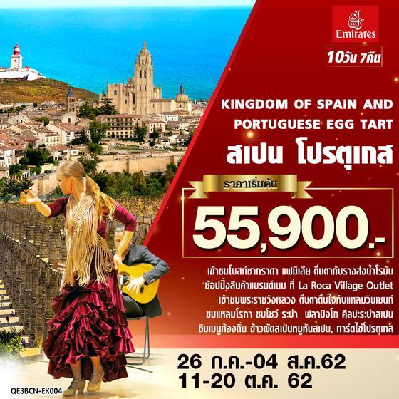 KINGDOM OF SPAIN AND PORTUGUESE EGG TART สเปน โปรตุเกส 10 วัน 7 คืน โดยสายการบินเอมิเรสต์ (EK)