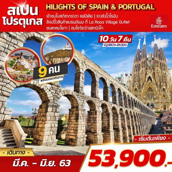HILIGHTS OF SPAIN & PORTUGAL 10 DAYS 7 NIGHTS โดยสายการบินเอมิเรตส์ (EK)