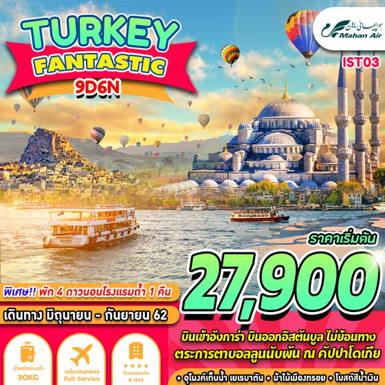 ทัวร์ตุรกี IST03 W5 TURKEY FANTASTIC 9D6N (JUN-SEP)