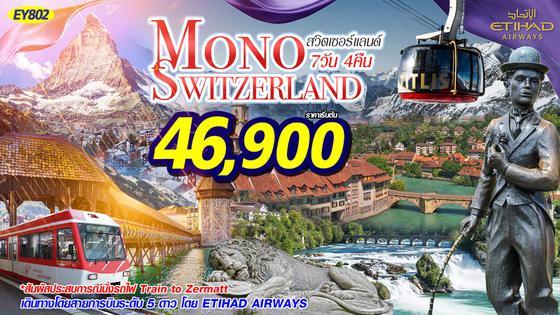 MONO SWISS 7D 4N