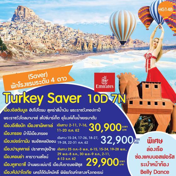 Turkey Saver 10 วัน 7 คืน