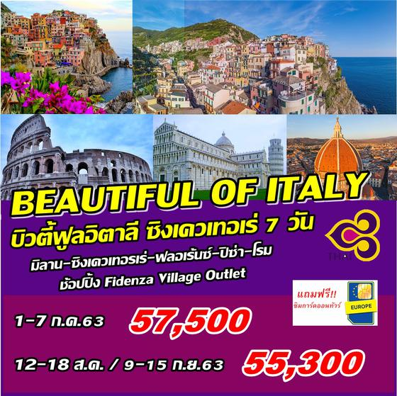 ทัวร์อิตาลี BEAUTIFUL OF ITALY (CINQUE TERRE) 7D / TG (MXP-FCO)