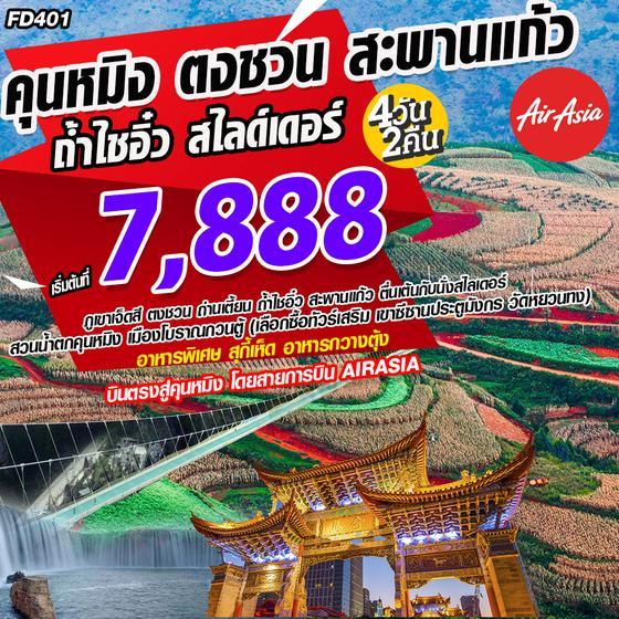 ทัวร์จีน คุนหมิง ตงชวน สะพานแก้ว 4วัน 2คืน PROGRAM DETAIL
