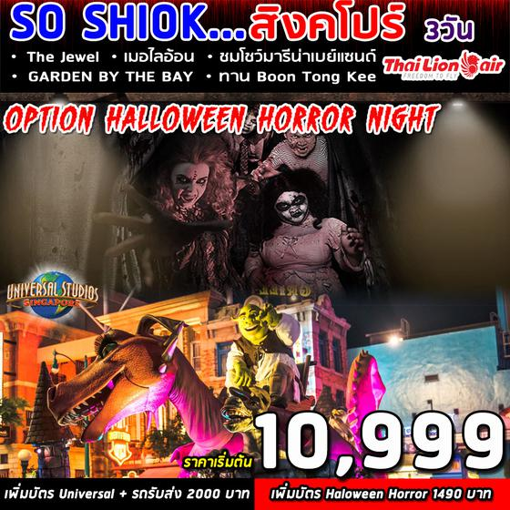 ทัวร์สิงคโปร์ SUPERB SO SHIOK  Halloween Horror Nights 3DAYS 2NIGHTS (SL)