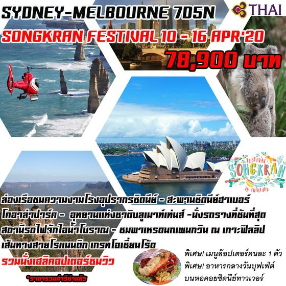 NEW YEAR 2020 SYDNEY-MELBOURNE 7D5N