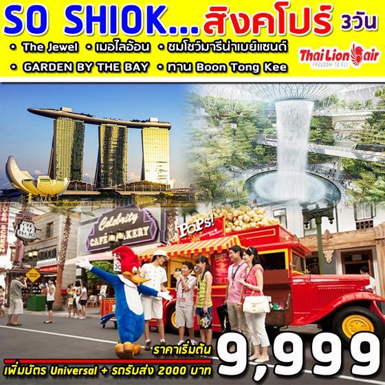 ทัวร์สิงคโปร์ So Shiok ... สิงคโปร์ 3 วัน