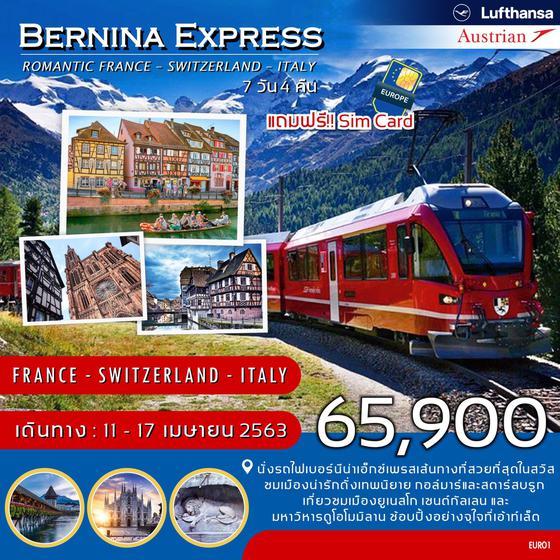 ทัวร์ยุโรป เทศกาล ฝรั่งเศส สวิตเซอร์แลนด์ อิตาลี 7วัน 4คืน Bernina Express