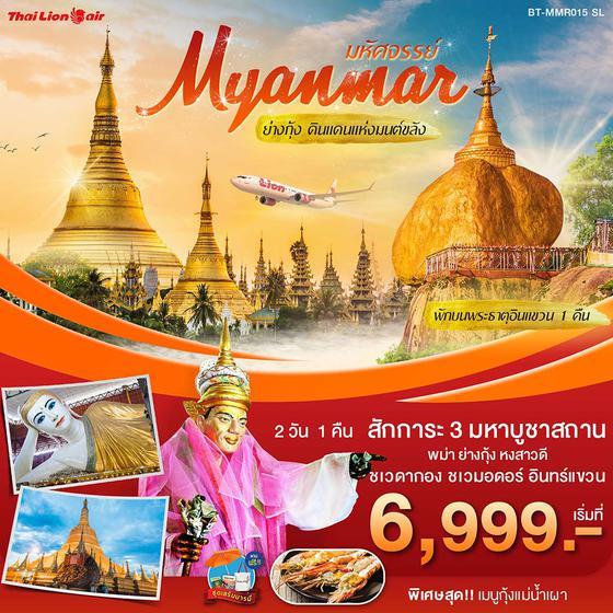 ทัวร์พม่า มหัศจรรย์....MYANMAR ย่างกุ้ง อินทร์แขวน ดินแดนแห่งมนต์ขลัง