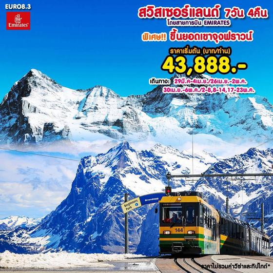Euro8.3 Cool Switzerland 7D (EK) (จุงเฟรา)