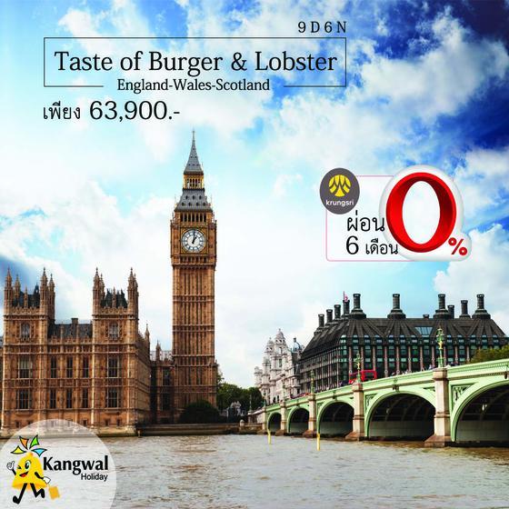 GO3LHR-TG006 เทศกาลสงกรานต์ Taste of Burger & Lobster อังกฤษ เวลส์ สกอตแลนด์ 9 วัน 6 คืน