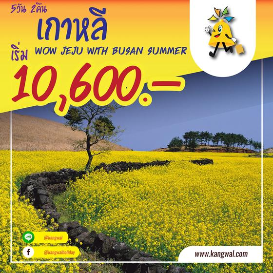 WOW JEJU WITH BUSAN SUMMER 5D2N