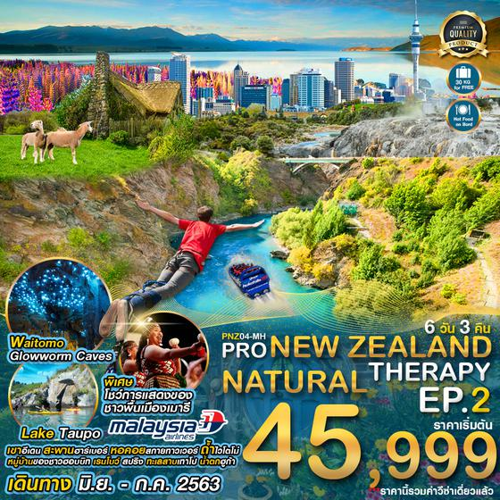 PNZ04-MH PRO NEW ZEALAND NATURAL THERAPHY EP.2 6D3N