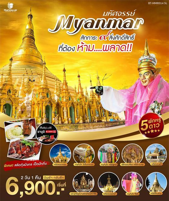 ทัวร์พม่า มหัศจรรย์..MYANMAR สักการะ 9 สิ่งศักดิ์สิทธิ์ บิน SL