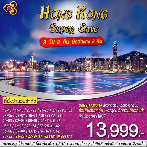 HONGKONG SUPER SAVE 3 วัน 2 คืน CODE : HKSSTG
