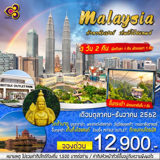 MALAYSIA 3D2N BY TG