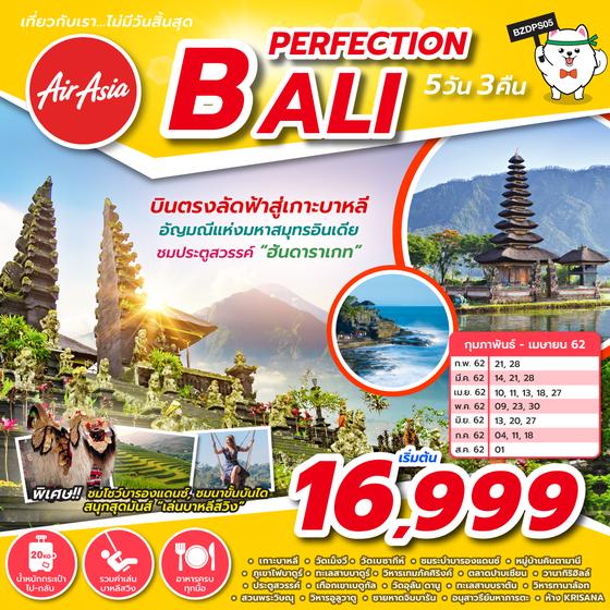 ทัวร์บาหลี PERFECTION BALI 5D3N