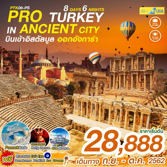 ทัวร์ตุรกี PRO TURKEY IN ANCIENT CITY 8D6N (JW)
