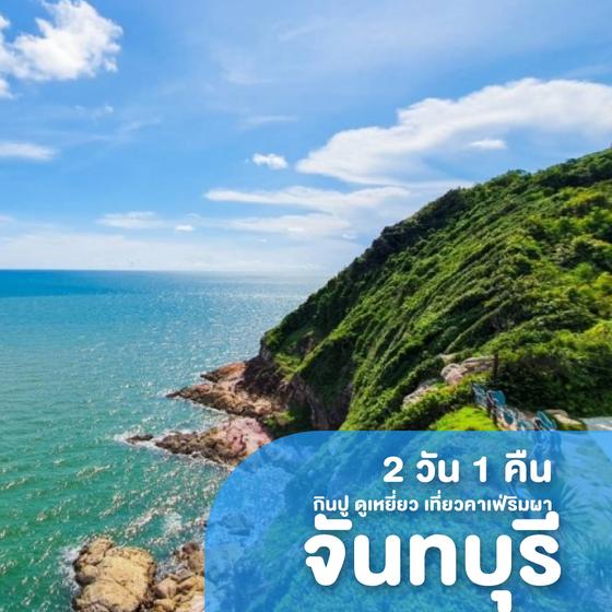 ทัวร์ไทย จันทบุรี กินปู ดูเหยี่ยม เที่ยวคาเฟ่ริมผา จันทบุรี