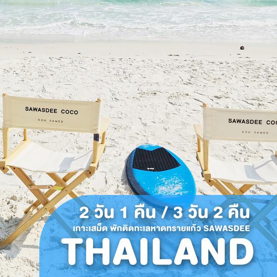 ทัวร์ไทย เกาะเสม็ด พักติดทะเล หาดทรายแก้ว SAWASDEE COCO
