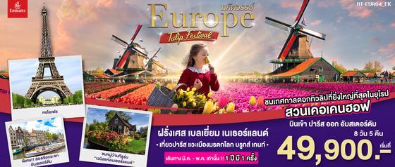ทัวร์ยุโรป มหัศจรรย์ EUROPE TULIP FESTIVAL ฝรั่งเศส เบลเยี่ยม เนเธอร์แลนด์ เที่ยวสวนเคอเคนฮอฟ 8 วัน 5 คืน (EK)