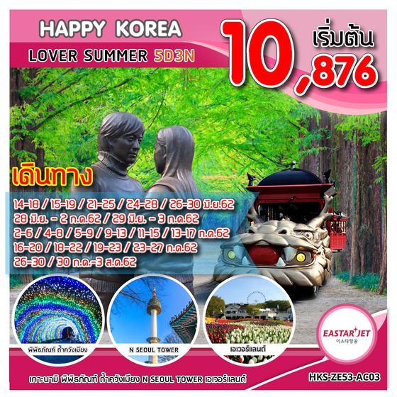 HPK53-AC03 เกาหลี Lover Summer 5 วัน 3 คืน เดือนก.ค. 62 เริ่มต้น 10,876 (ZE)
