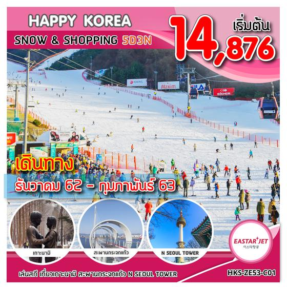 ทัวร์เกาหลี HKS-ZE53-C01 HAPPY KOREA SNOW & SHOPPING