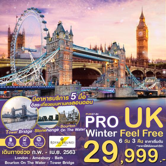 ทัวร์อังกฤษ PUK07-BI PRO UK WINTER FEEL FREE 6D3N