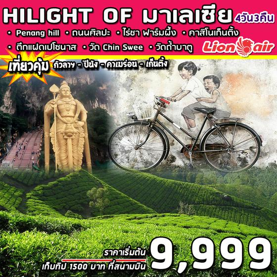 HILIGHT OF MALAYSIA 4 DAYS 3 NIGHTS (SL+OD)