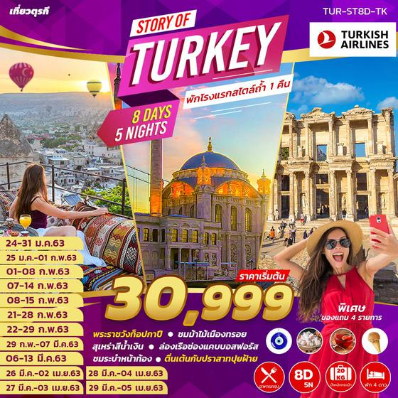 STORY OF TURKEY 8 DAYS 5 NIGHT