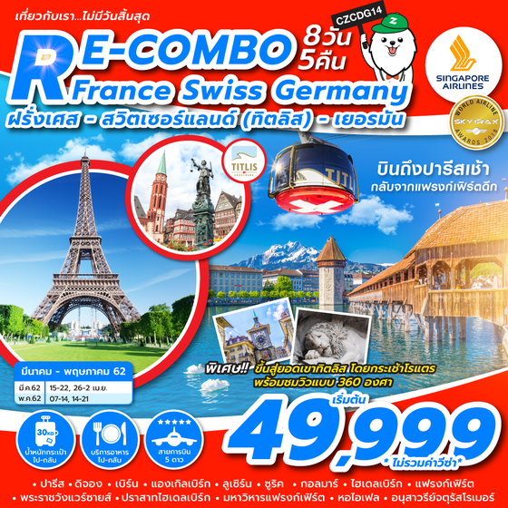 RE-COMBO France Swiss Germany 8D5N SQ