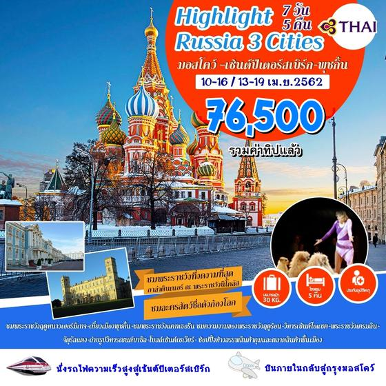 HIGHLIGHT RUSSIA 3 CITEIS (DME-DME) 7D5N/TG