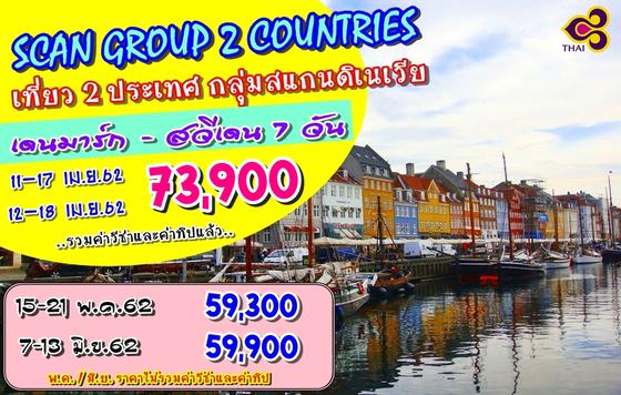 SCAND GROUP 2 COUNTRIES (DEN-SWE) 7D /TG (ARN-CPH)
