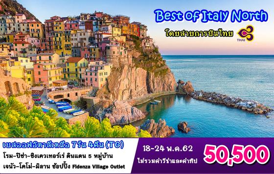 BEST ITALY NORTH 7D / TG ( FCO-MXP)