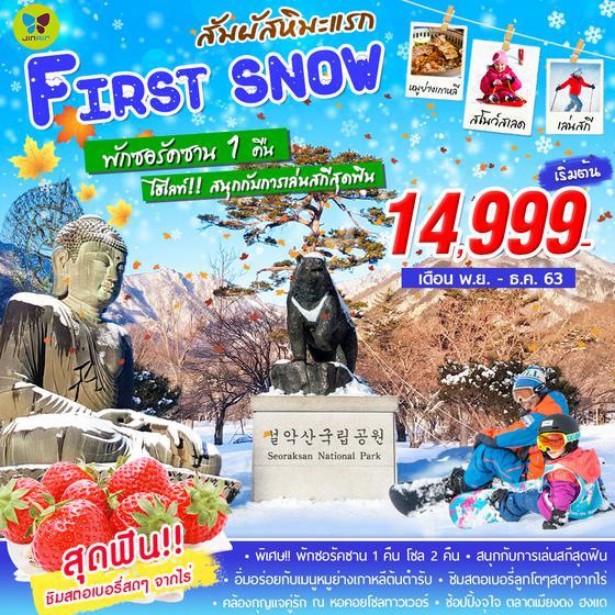 ทัวร์เกาหลี สัมผัสหิมะแรก FIRST SNOW 5วัน 3คืน