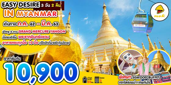 EASY DESIRE IN MYANMAR 3D2N (DD) JUL-MAR'20