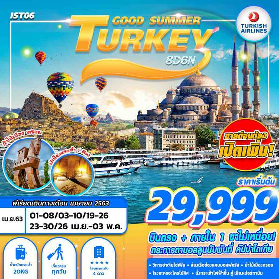 IST06 TK TURKEY GOOD SUMMER (8D6N) (APR 2020)