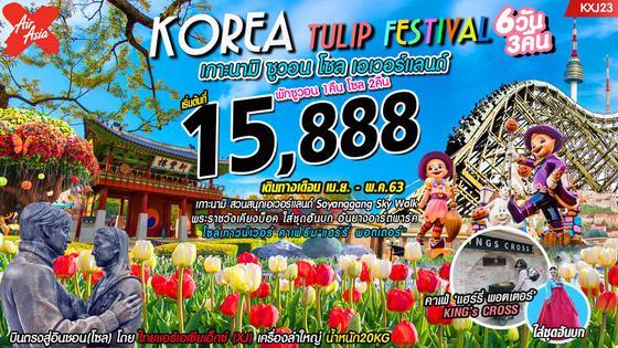KXJ23 KOREA TULIP FESTIVAL เกาะนามิ ซูวอน โซล เอเวอร์แลนด์ 6วัน 3คืน