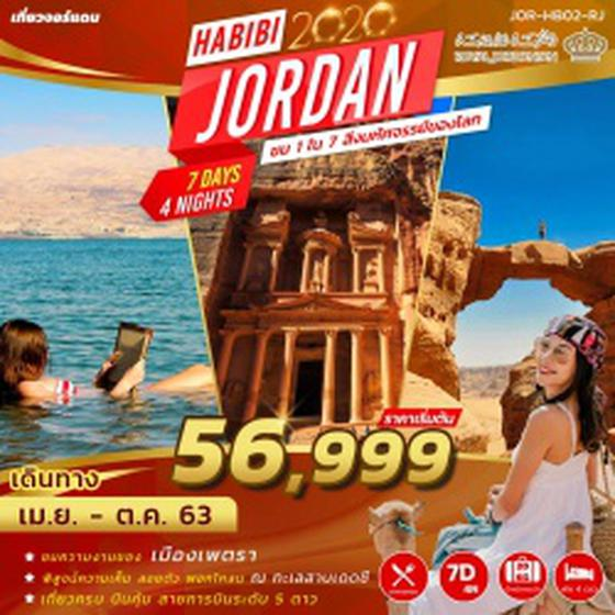 (JOR-HB02-RJ) HABIBI JORDAN 7 DAYS 4 NIGHT BY RJ JUN - OCT 2019