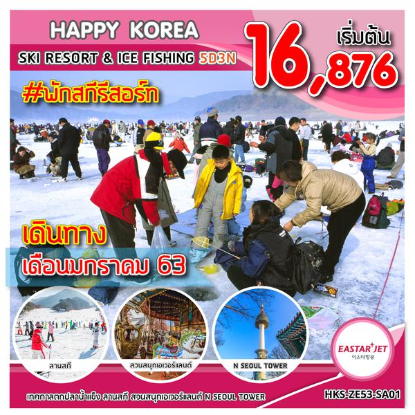 ทัวร์เกาหลี HKS-ZE53-SA01 HAPPY KOREA SKI RESORT & ICE FISHING