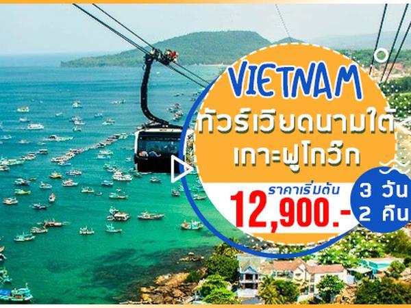 ทัวร์เวียดนามใต้ เกาะฟูโกว๊ก นั่งกระเช้าชมวิวแบบ 360 องศา 3 วัน 2 คืน (PG)