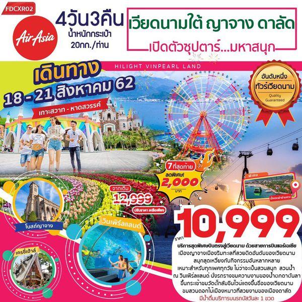 FDCXR02 เวียดนามใต้ ญาจาง 4วัน 3คืน ส.ค.-ต.ค. เปิดตัวซุปตาร์มหาสนุก 10,999