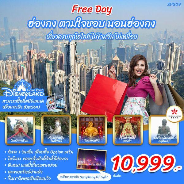 LTSPG09 Free Day ฮ่องกง ฟรีเดย์ 3 วัน 2 คืน เดือนม.ค. - มี.ค. 63 เริ่มต้น 10,999 (HX)